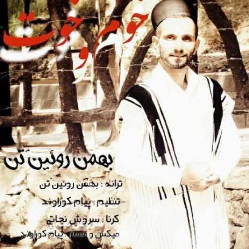 دانلود آهنگ جدید بهمن روئین تن بنام خوم و خوت