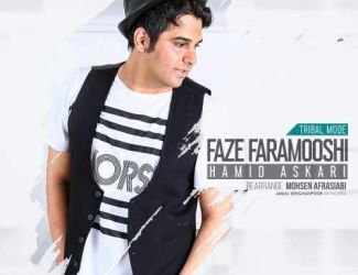 دانلود آهنگ جدید حمید عسکری بنام فاز فراموشی (ورژن جدید)