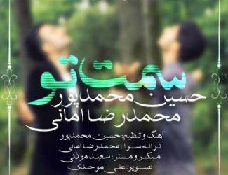 دانلود آهنگ جدید حسین محمدپور بنام سمت تو