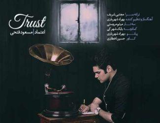دانلود آهنگ جدید مسعود فتحی بنام اعتماد