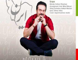 دانلود آهنگ جدید مهرداد یکتا بنام ایران