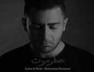 دانلود آهنگ جدید محمد رمضانی بنام عطر موت