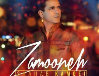 دانلود آهنگ جدید شهاب کامویی بنام زمانه