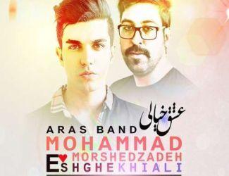 دانلود آهنگ جدید محمد مرشدزاده بنام عشق خیالی