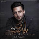 دانلود آهنگ جدید علی بابایی بنام باید بری