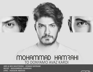دانلود آهنگ جدید محمد همراهی بنام تو دنیامو عوض کردی