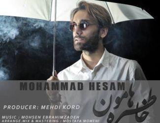 دانلود آهنگ جدید محمد حسام بنام خاطره هامون