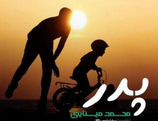 دانلود آهنگ جدید محمد مینایی بنام پدر