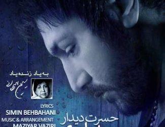 دانلود آهنگ جدید محمد یاوری بنام حسرت دیدار