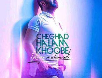 دانلود آهنگ جدید یاسر محمودی بنام چقد حالم خوبه