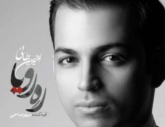 دانلود آلبوم جدید امیر حسین تایی بنام راه رویا