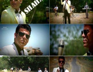دانلود موزیک ویدیو جدید شهاب اکبرزاده بنام خشگله