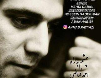 دانلود آهنگ جدید احمد فیاضی بنام هوای تازه