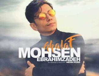 دانلود آهنگ جدید محسن ابراهیم زاده بنام غلاف
