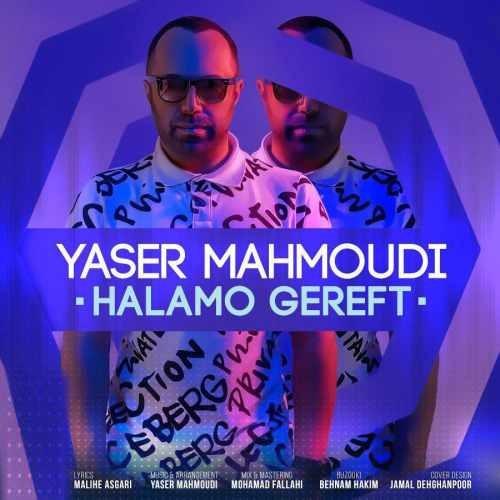دانلود آهنگ جدید یاسر محمودی بنام حالمو گرفت