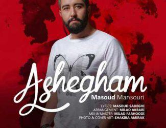 دانلود آهنگ جدید مسعود منصوری بنام عاشقم