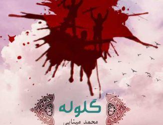 دانلود آهنگ جدید محمد مینایی بنام گلوله