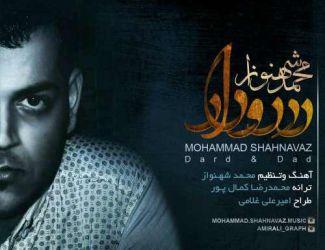 دانلود آهنگ جدید محمد شهنواز بنام درد و داد