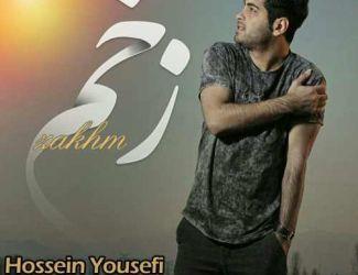 دانلود آهنگ جدید حسین یوسفی بنام زخم