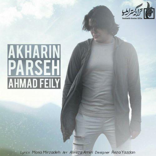 دانلود آهنگ احمد فیلی به نام آخرین پرسه