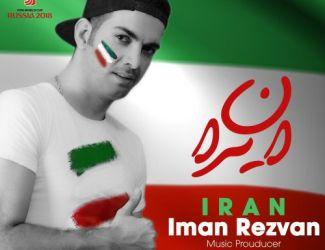 دانلود آهنگ ایمان رضوان به نام ایران