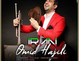 دانلود آهنگ امید حاجیلی به نام ایران