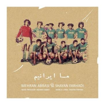 دانلود آهنگ مهران عباسی به نام ما ایرانیم