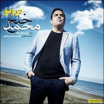 دانلود آهنگ محمد خلج به نام من و تو