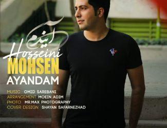 دانلود آهنگ محسن حسینی به نام آیندم