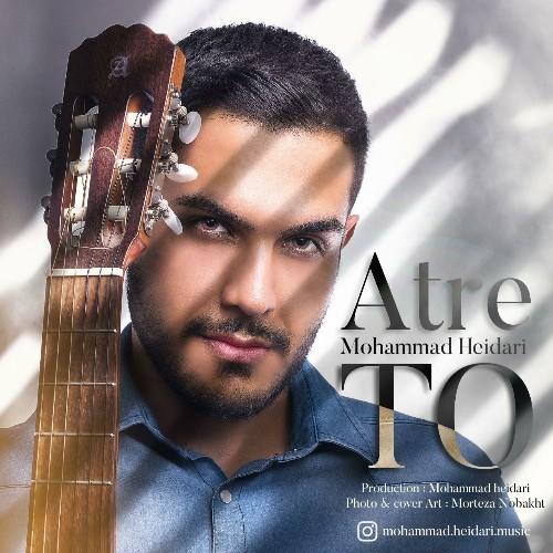 دانلود آهنگ محمد حیدری به نام عطر تو
