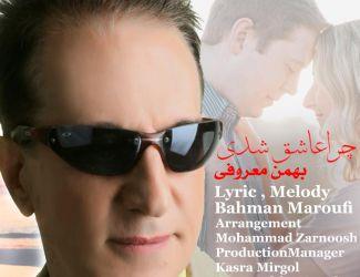 دانلود آهنگ بهمن معروفی به نام چرا عاشق شدی؟