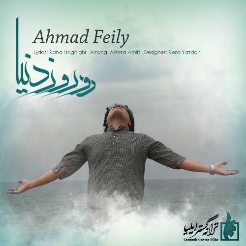 دانلود آهنگ احمد فیلی به نام دو روز دنیا