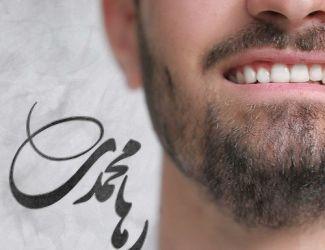 دانلود آهنگ رها محمدی به نام عطر خاص