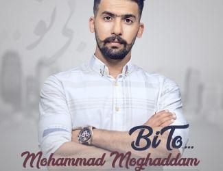 دانلود آهنگ محمد مقدم به نام بی تو