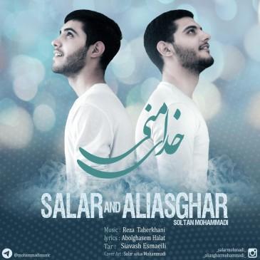 دانلود آهنگ سالار و علی اصغر محمدی به نام خدای منی