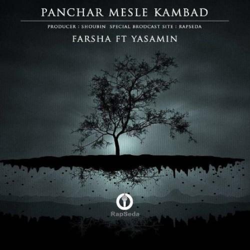 دانلود آهنگ فرشا و یاسمین به نام PANCHAR MESLE KAMBAD