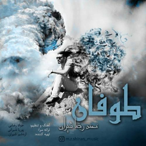 دانلود آهنگ محمدرضا شیران به نام طوفان