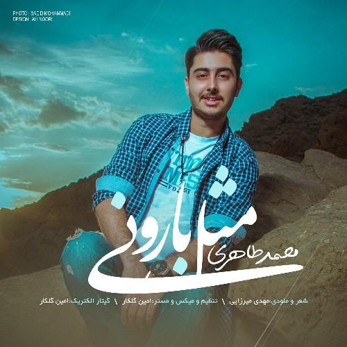 دانلود آهنگ محمد طاهری به نام مثل بارونی
