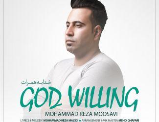 دانلود آهنگ محمد رضا موسوی به نام خدا به همرات