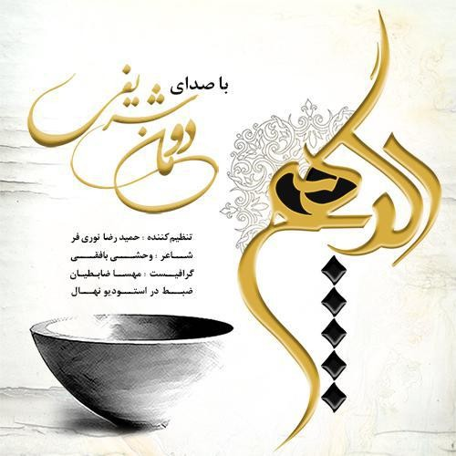 دانلود آهنگ دومان شریفی به نام دگر هیچ