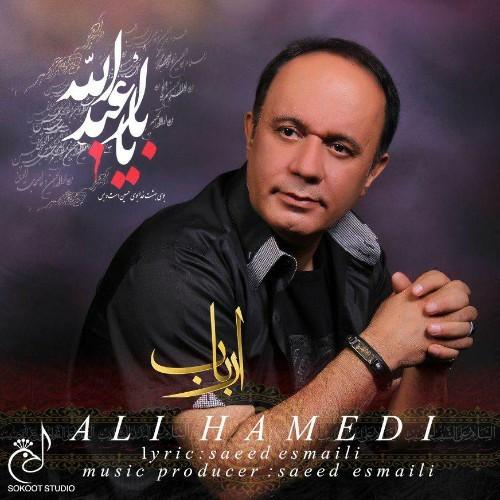 دانلود آهنگ علی حامدی به نام ارباب