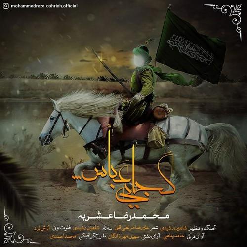 دانلود آهنگ محمدرضا عشریه به نام کجایی عباس