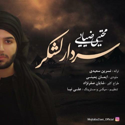 دانلود آهنگ مجتبی ضیایی به نام سردار لشکر