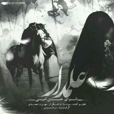 دانلود آهنگ حسین امینی به نام علمدار