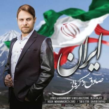دانلود آهنگ صادق ذکریائی به نام ایران