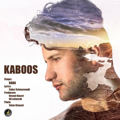 دانلود آهنگ رها به نام کابوس