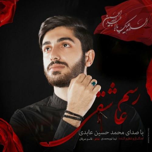 دانلود آهنگ محمدحسین عابدی به نام رسم عاشقی