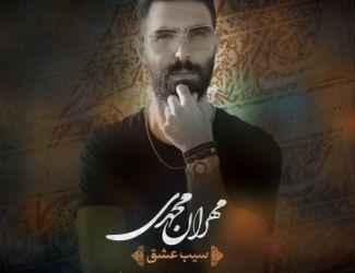 دانلود آهنگ مهران محمدی به نام سیب عشق