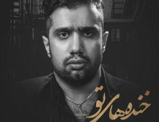 دانلود آهنگ مسعود گلباشی به نام خنده های تو