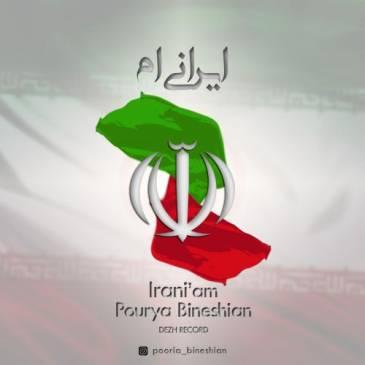 دانلود آهنگ پوریا بینشیان به نام ایرانیم